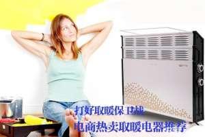 资讯生活做好准备过一个暖冬 电商热卖取暖电器推荐